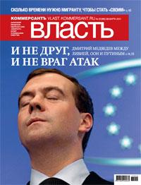 Kommersant-Vlast'